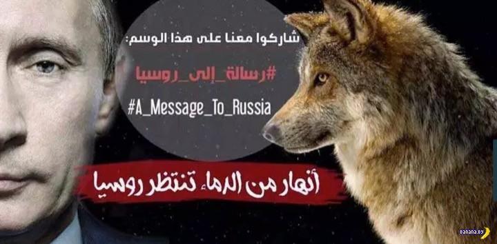 ИГИЛ передал послание властям России