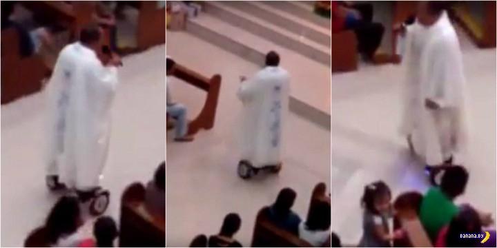 Католического священника наказали за проповедь на hoverboard