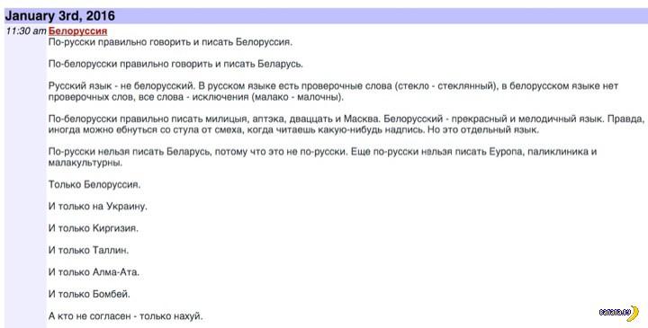 Артемий Лебедев про Белоруссия/Беларусь