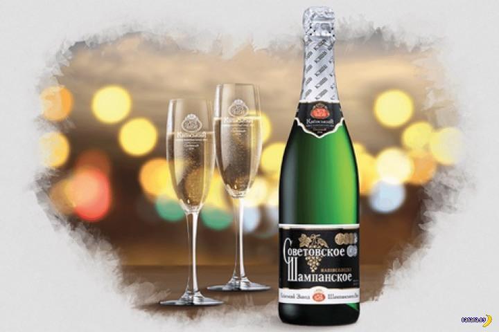Шампанское мутировало