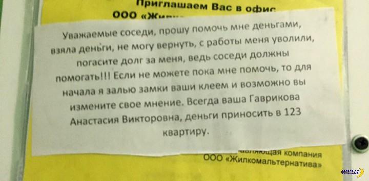 Анекдоты дня 18.01.2016