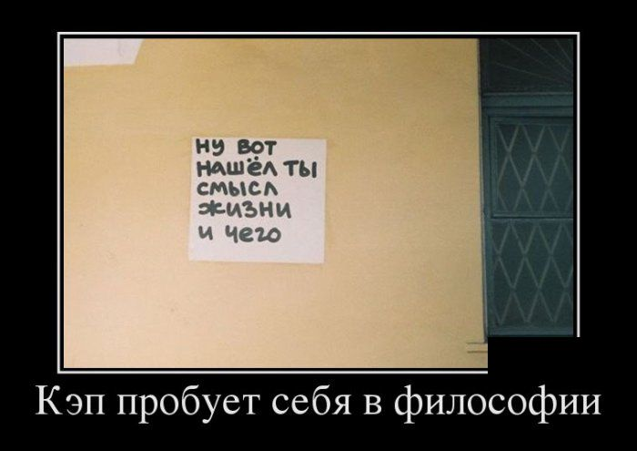Демотиваторы - 607