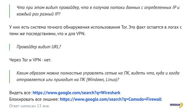 Интересное про провайдеров и слежку за вами