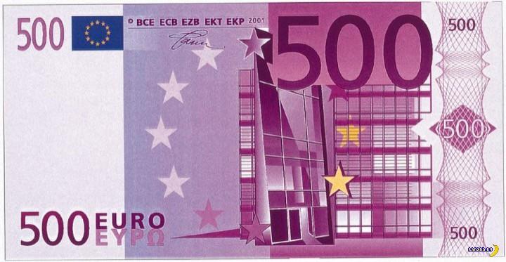 Европа может отказаться от €500