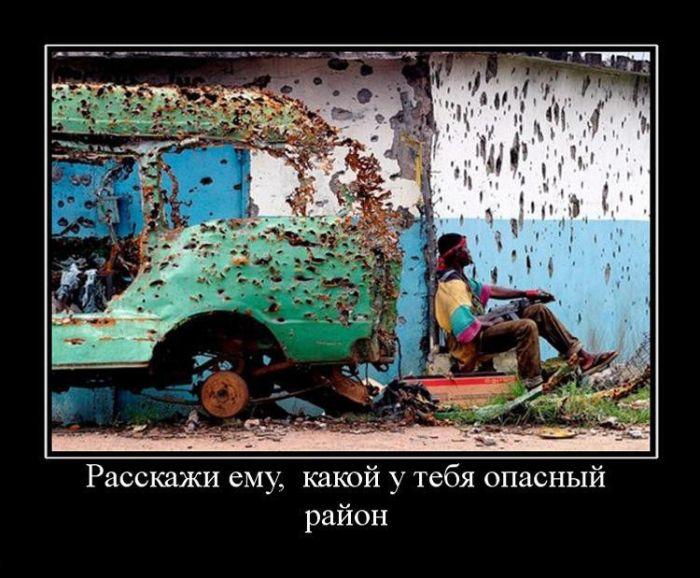 Демотиваторы - 614