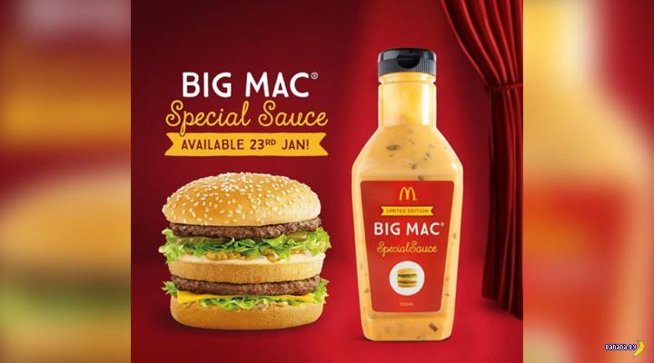 Радость для любителей еды из Макдональдс!