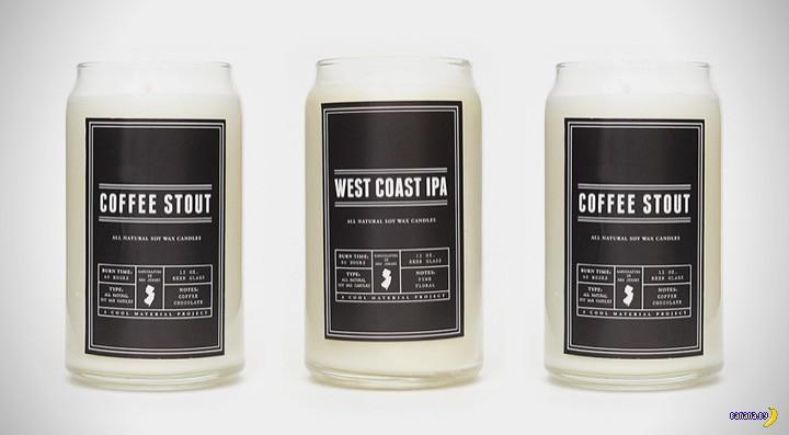 Свечи с ароматом крафтового пива