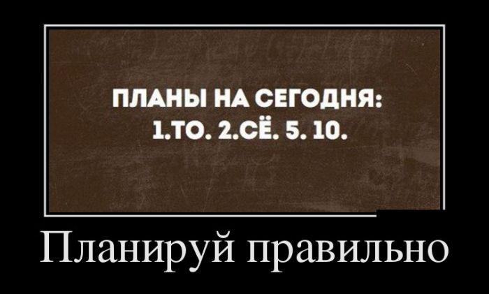 Демотиваторы - 618
