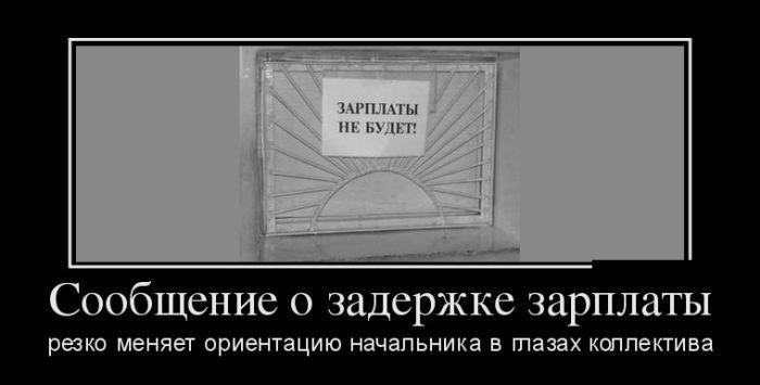 Демотиваторы - 619