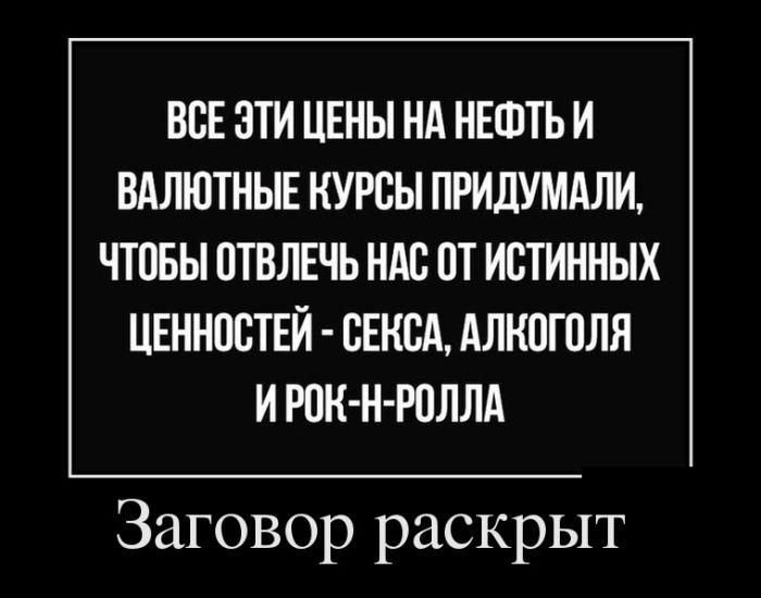 Демотиваторы - 621