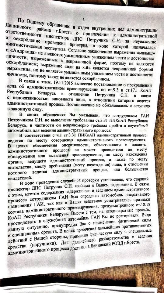 """В Брестской области """"иди на х.й"""" не является оскорблением"""
