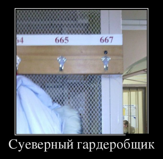 Демотиваторы - 622