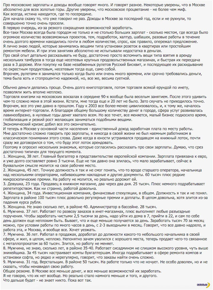 Про деньги и зарплаты в Москве
