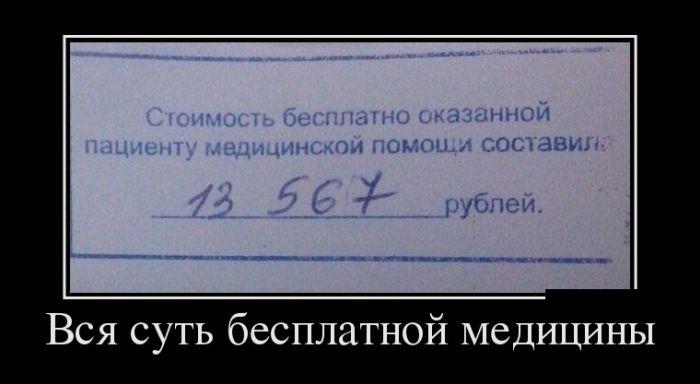 Демотиваторы - 623