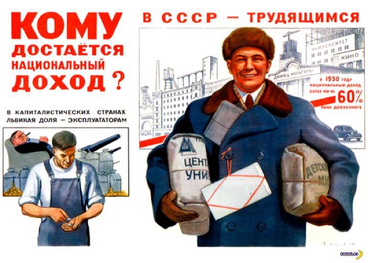 Россияне хотят обратно в СССР