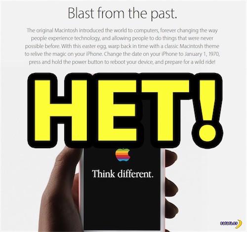 Жестокий троллинг владельцев iPhone