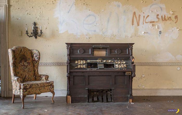 Заброшенный особняк под Нью-Йорком