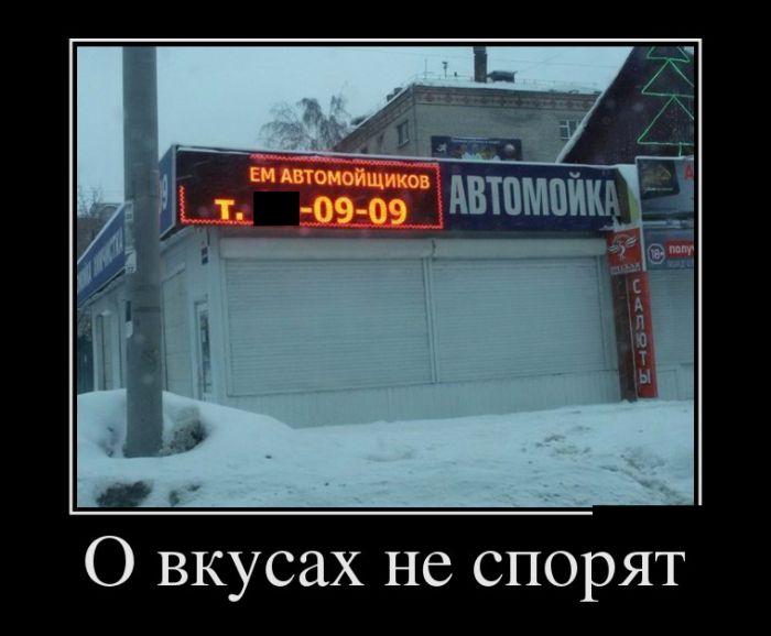 Демотиваторы - 639