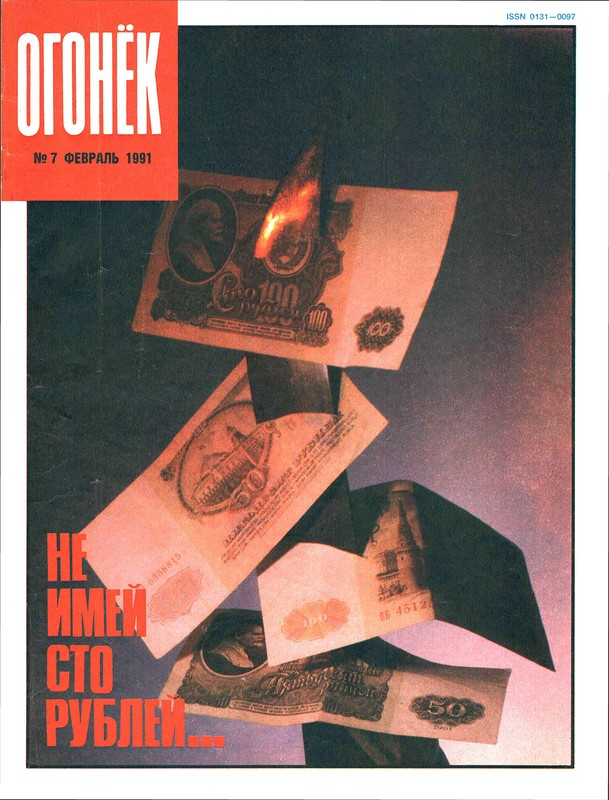 СССР: Обмен 50- и 100-рублевых купюр