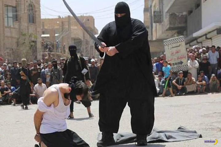 ИГИЛ опубликовал список казненных в одном городе