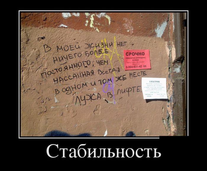 Демотиваторы - 660