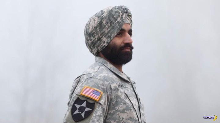 Впервые в Армии США разрешили бороду и тюрбан