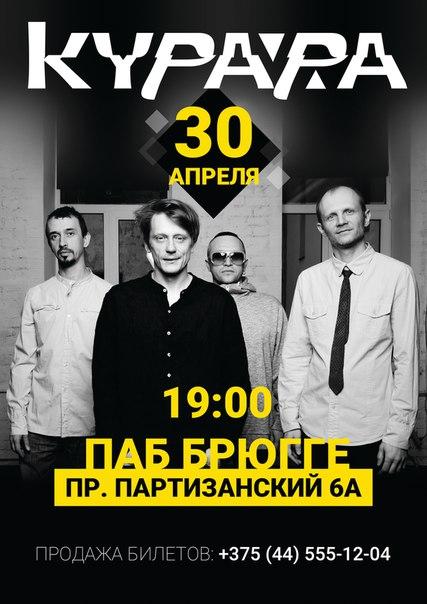 Концерт группы Курара (RU) при поддержке Танграм