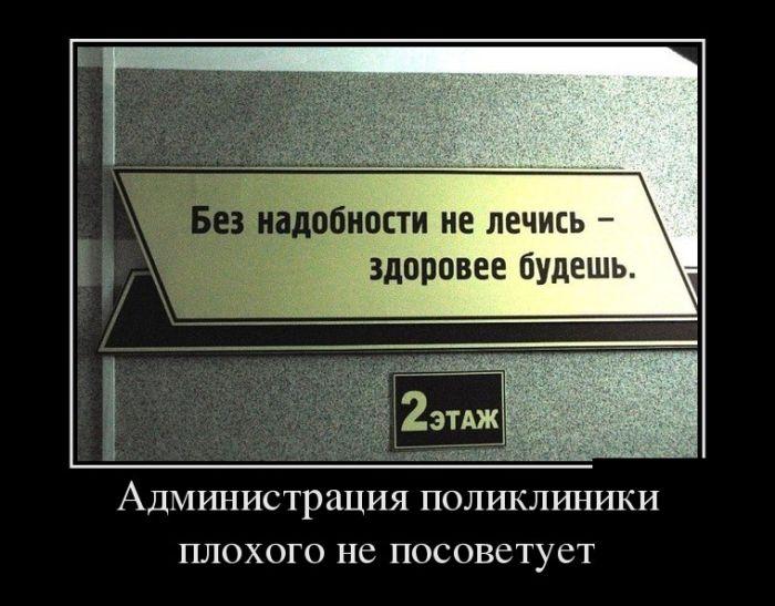 Демотиваторы - 676