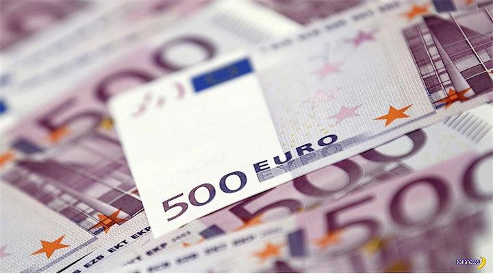 Купюры в 500 евро выводят из оборота