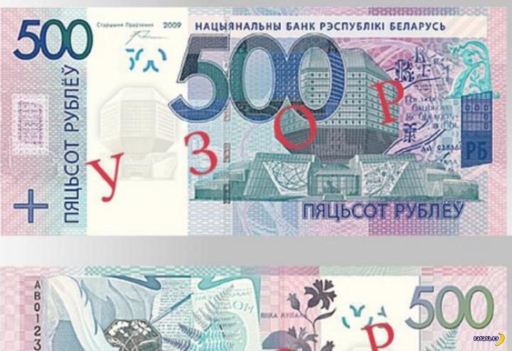 Новые белорусские деньги –500 рублей мы пока не увидим