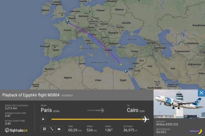 Пропал с радаров самолёт EgyptAir - обновлено!
