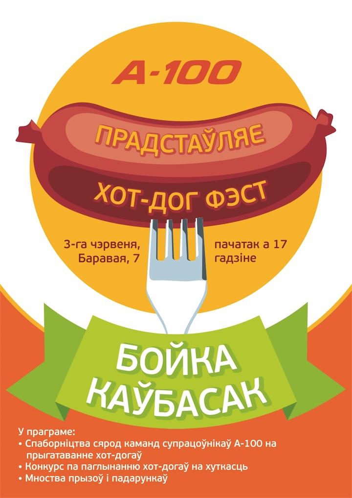 Хот-дог-фест «Битва колбасок»!