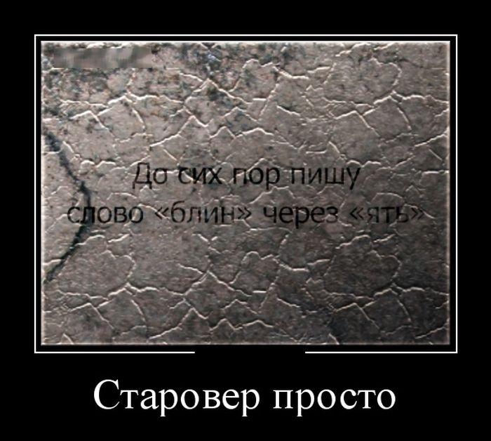 Демотиваторы - 706
