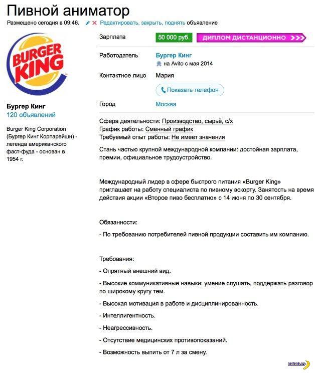 В российском Burger King занятная вакансия