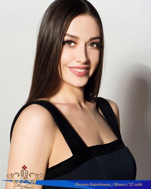 Мисс Беларусь 2016 –Полина Бородачева