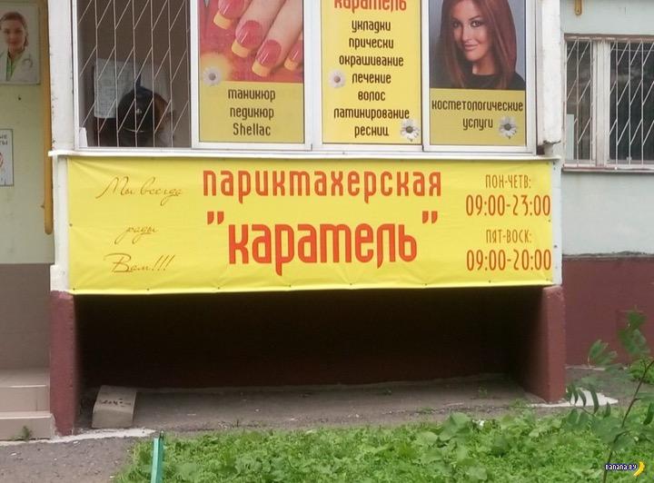 Так как называется парикмахерская?