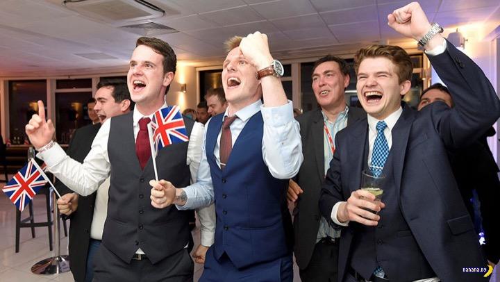 Британия, давай, до свидания!