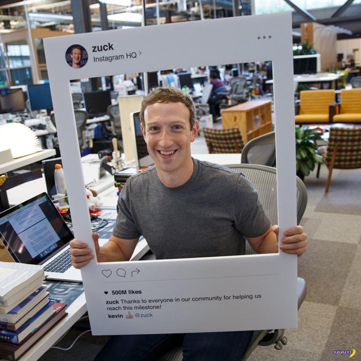 Цукерберг знает!