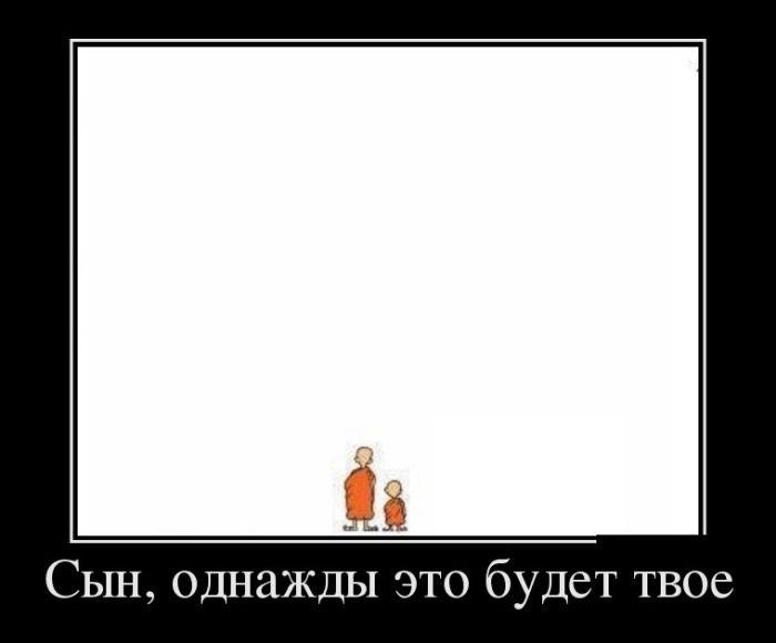 Демотиваторы - 719