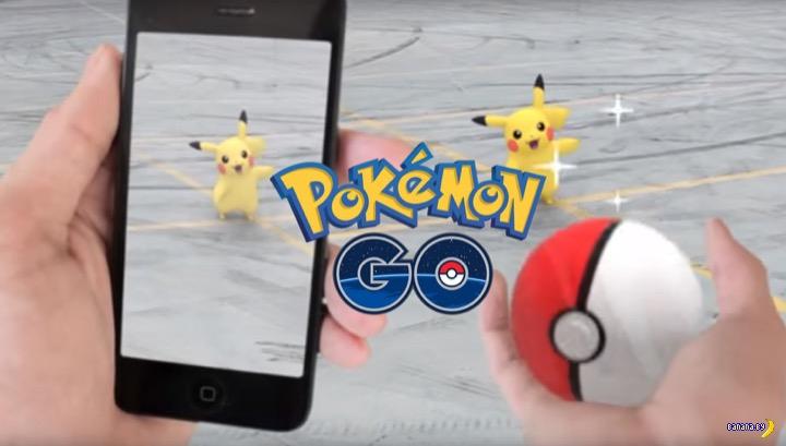 Беды, которые уже натворил Pokémon Go