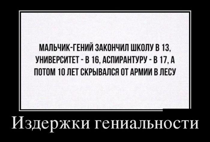 Демотиваторы - 741