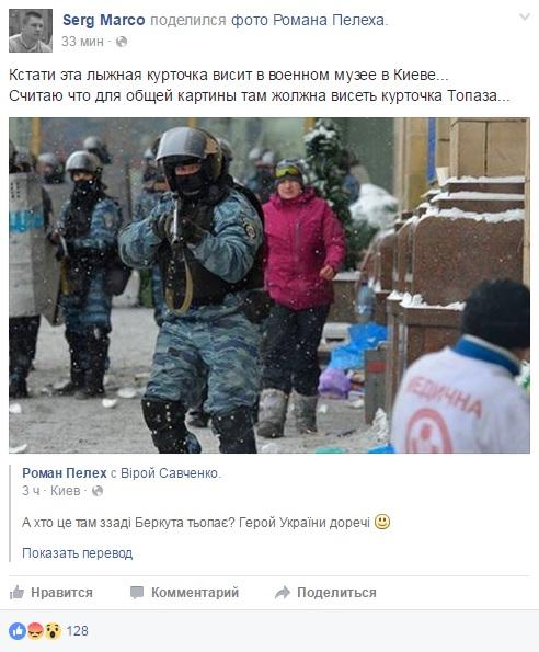 Надежда Савченко, Майдан, Беркут...