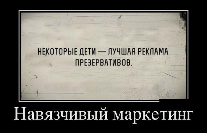 Демотиваторы - 746