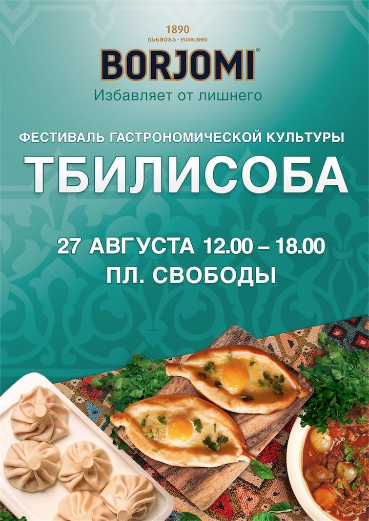 Хинкали, хачапури! Минчан накормят грузинской едой!