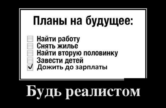 Демотиваторы - 751
