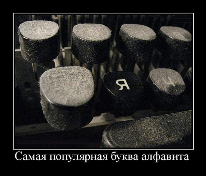 Демотиваторы - 753