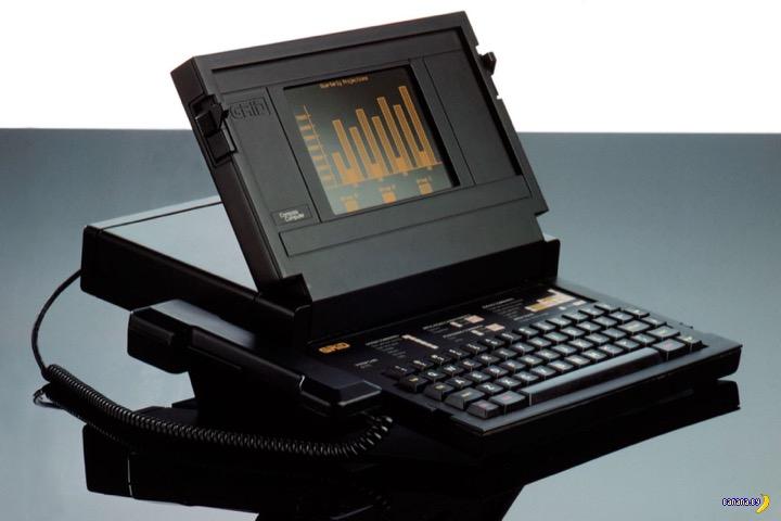 Умер создатель первого коммерческого ноутбука
