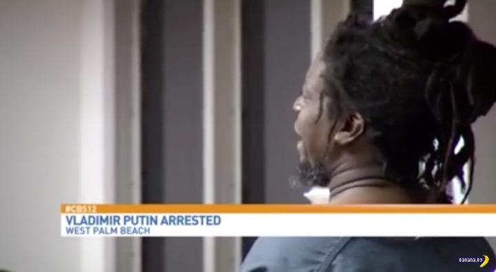 СЕНСАЦИЯ! Владимир Путин арестован!