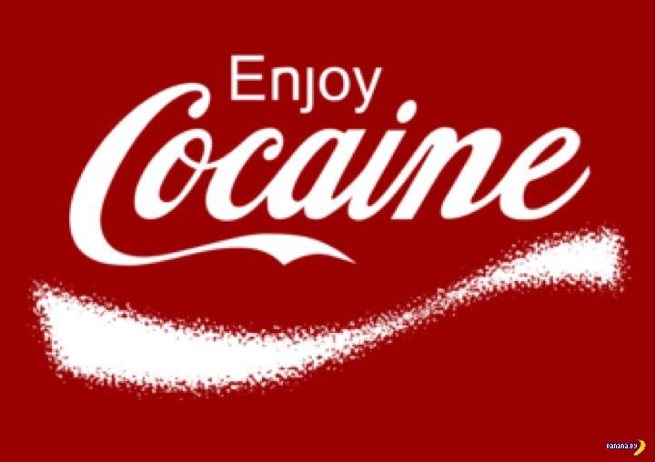Кокаин и Coca-Cola