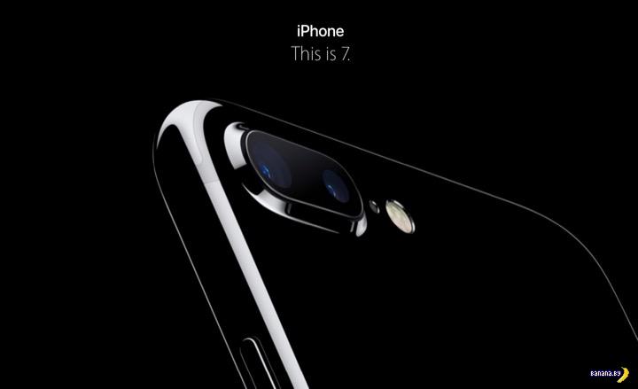 Вчера презентовали iPhone 7 и iPhone 7 Plus